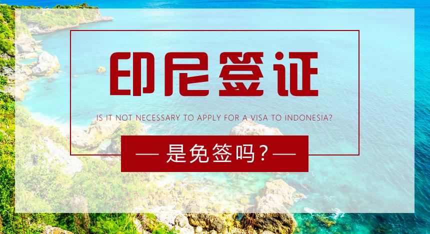 印度尼西亚签证免签